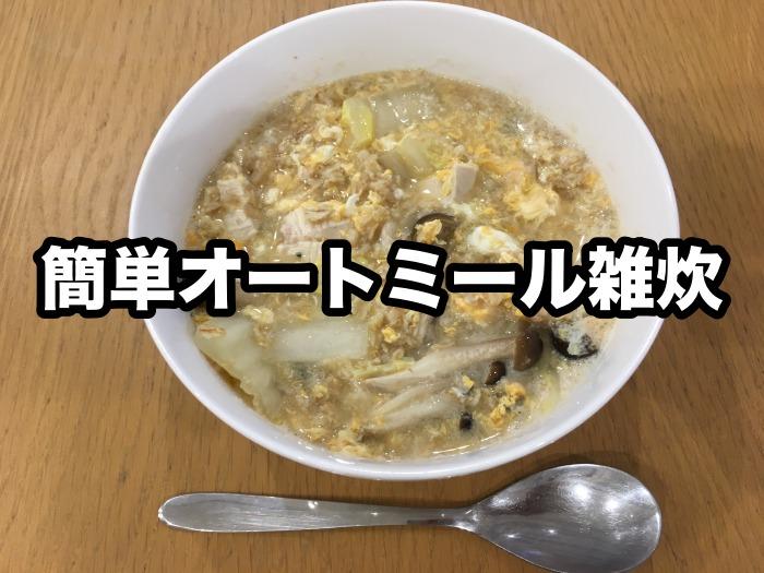 方 オートミール 食べ