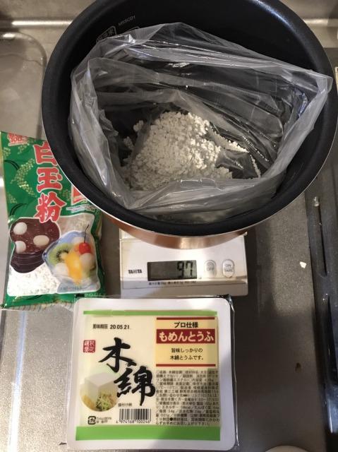 砂糖不使用の大福を作るための材料